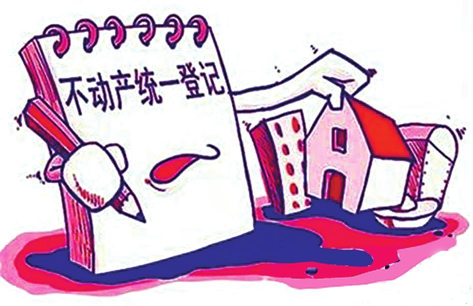 【房产测绘与不动产登记】