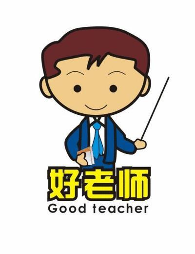 我的老师卡通图片