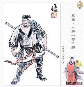 石勇(古典小说《水浒传》人物) - 搜狗百科