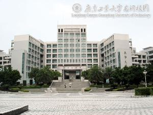 广东工业大学管理学院图片