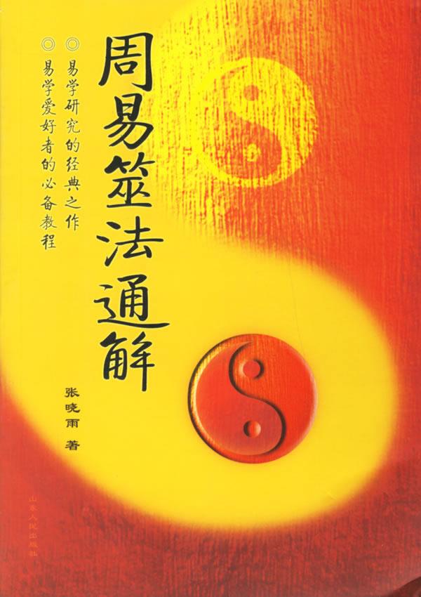 ��8_周易筮法