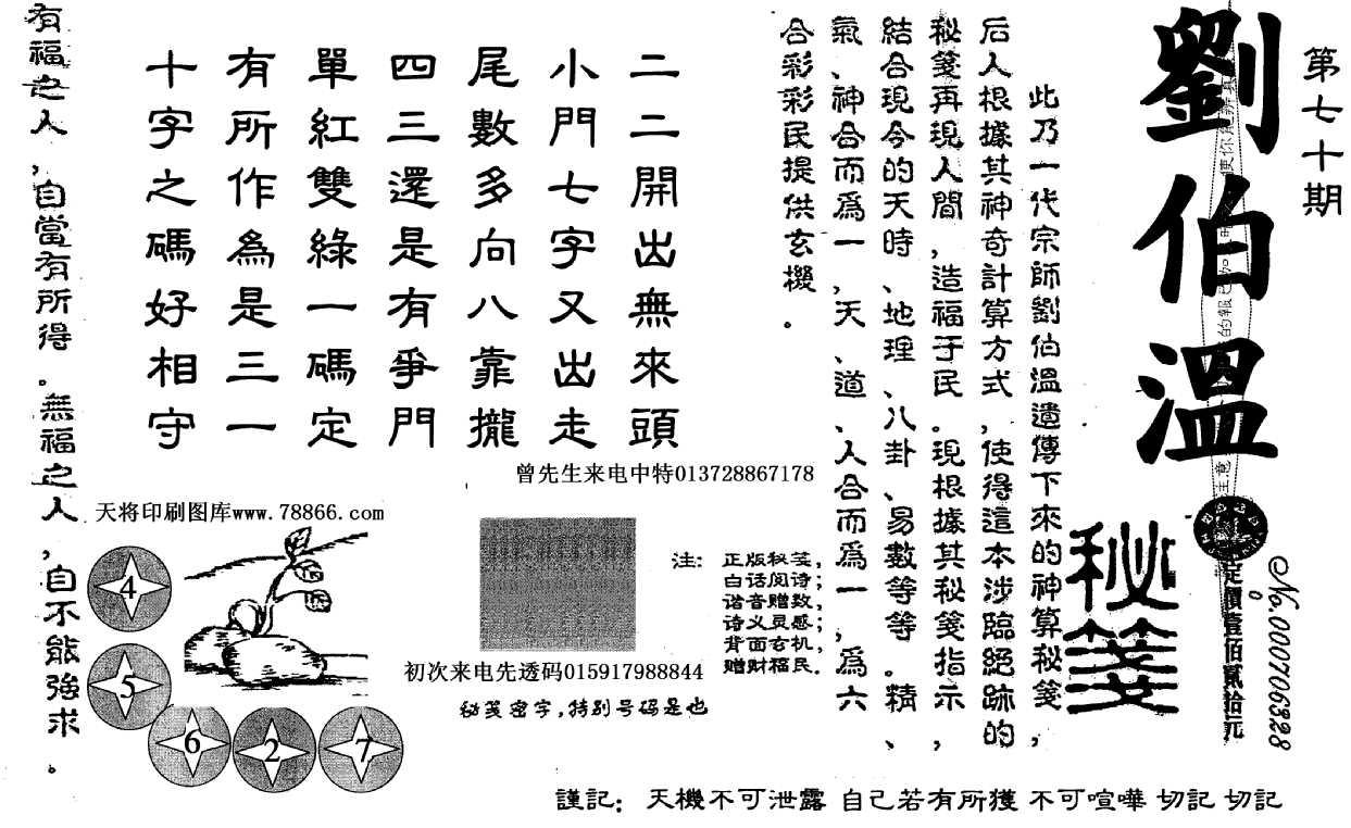 *揭秘!刘伯温的金陵塔碑文(FY图片) - UFO外星人资讯-名博 - UFO外星人不明飞行物2014