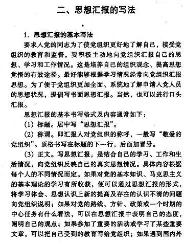 """""""三清""""思想汇报"""