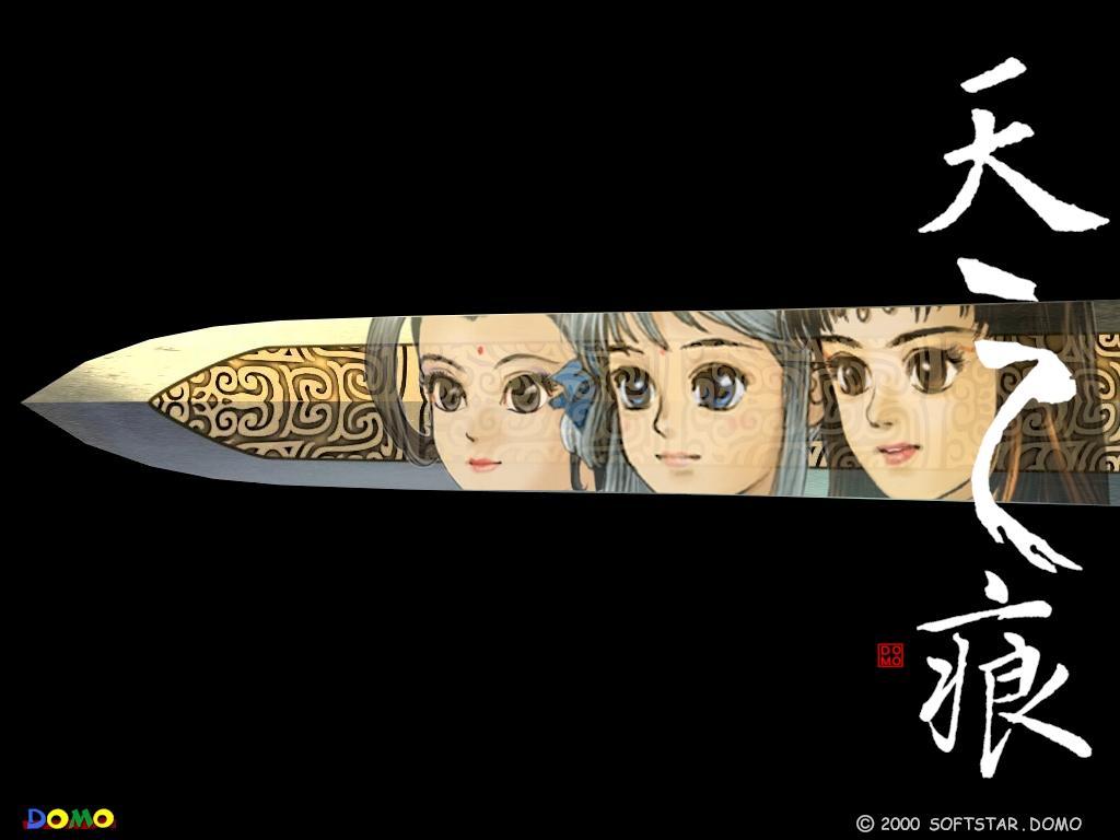 轩辕剑三外传:天之痕