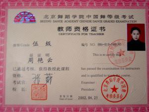 北京教师资格证+-+搜搜百科