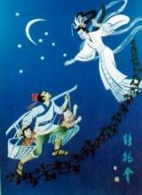 5437,牛郎织女鹊桥会(原创) - 春风化雨 - 诗人-春风化雨的博客