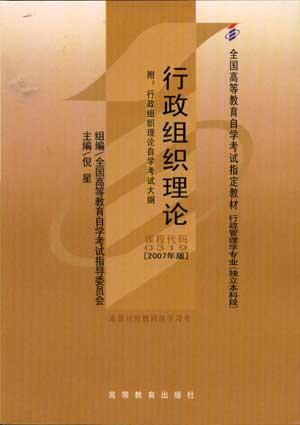中国的行政学所研究的行政组织,主要指国家行政机关.