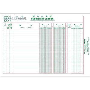 明细分类账簿