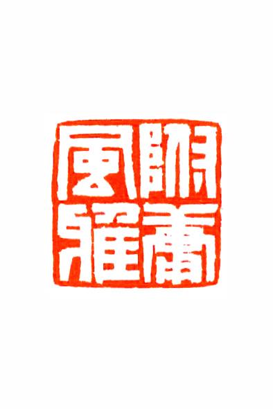 附庸风雅_附庸风雅搜搜百科