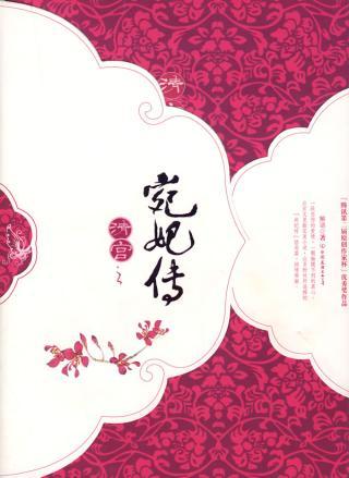《清宫·宛妃传》·解语   讲述顺治年间,后宫中一个妃子的传奇故事.