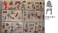 现时世上最广为人知的象形文字图片