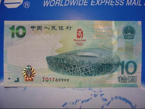 中华人民共和国流通纪念币