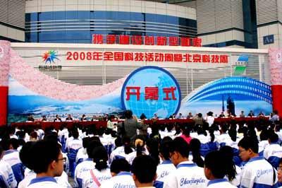 全国科技活动周在京启动 推出2万多项科技活动