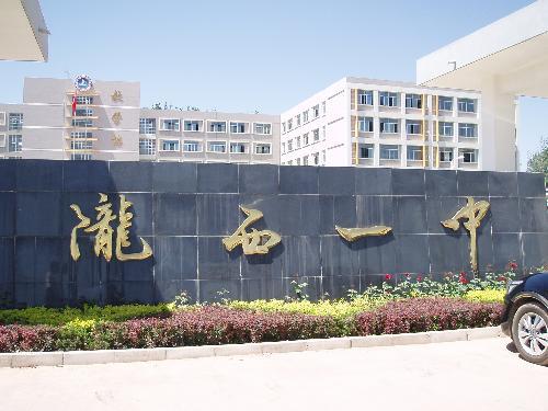 全称是甘肃省陇西县第一中学