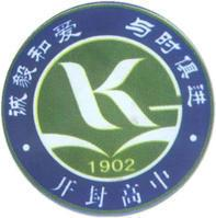 1956年更开封河南省名为第一高级中学证高中怎么办图片