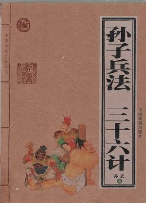 《三十六计》作者:杨南柯,秦朝