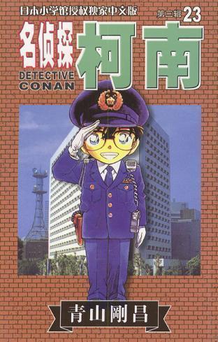 侦探书封面设计