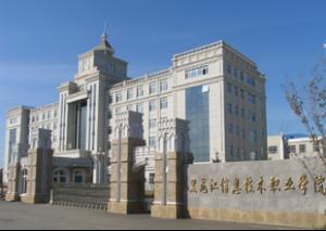 黑龙江信息职业技术学院