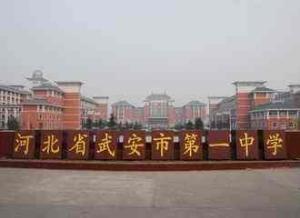 武安市第一中学图片