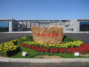 沈阳市第二中学北校图片