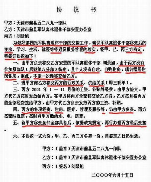 【实习协议续签申请】