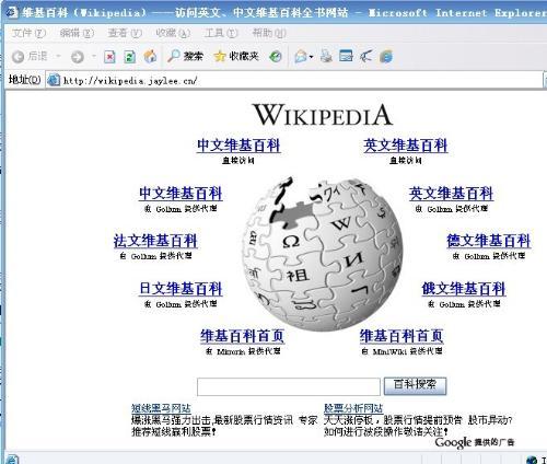 维基百科搜百科