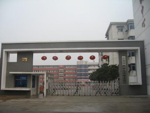 泗陽眾興小學