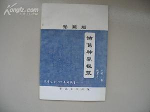 中华网诸葛神算_