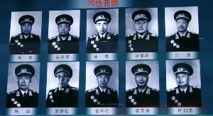 新中国十大将军_新中国开国将领 - 搜狗百科