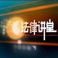 中國-法律讲堂