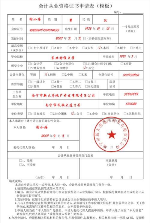 会计从资格证书申请表(模板)