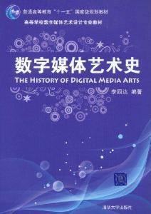 浅析数字媒体艺术的技术特征