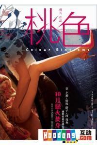 床戏日本爱情电影