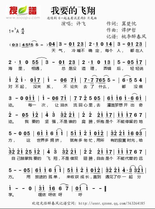 星空物语 钢琴简谱