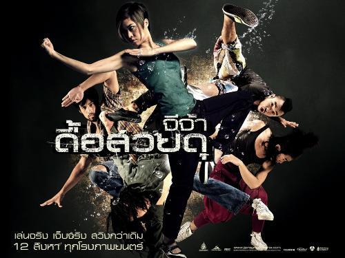 虎队跆拳道海报