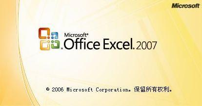 excel是微软公司的办公软件microsoft
