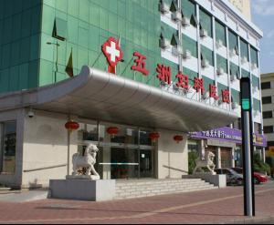 天津妇科医院