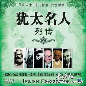 或者更笼统意义上所有犹太族人(也被称为犹太