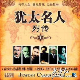 犹太名人列传