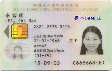 居民身份证号码 - 搜狗百科