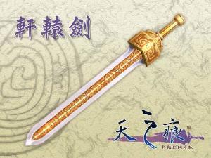 夏禹剑是由众神采首山之铜为黄帝所铸,后传与夏禹.图片