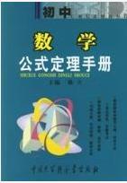 初中数学公式定理手册