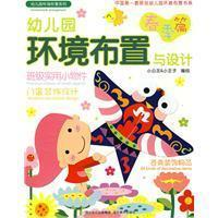 幼儿园环境布置与设计(春季篇)图片