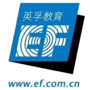 上海EF英孚英语培训学校