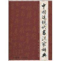 中国近现代书法家辞典