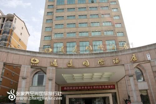 张家界通达国际大酒店图片