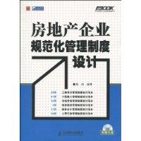 房地产企业规范化管理制度设计