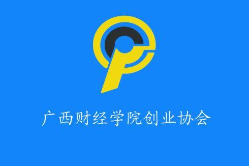 广西财经学院创业协会