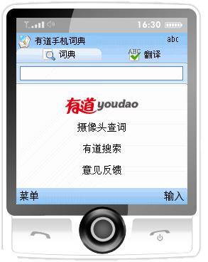 小巧免费的中英文翻译软件,小巧实用的手机版词典《有道手机词典》