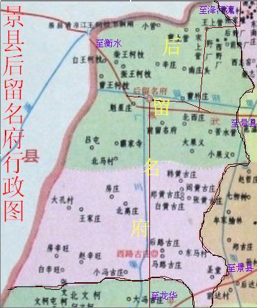 景县龙华镇中_后留名府 - 搜狗百科